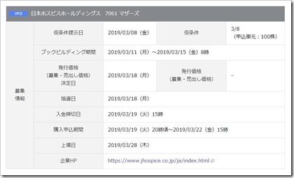 日本ホスピスホールディングス(7061)IPO岡三オンライン証券