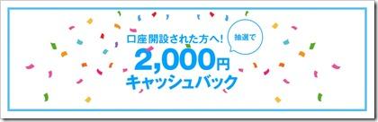DMM株口座開設2000円キャッシュバック
