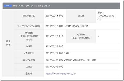 東名(4439)IPO岡三オンライン証券