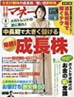 日経マネー(2019年4月号)