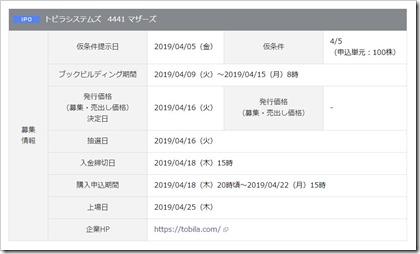 トビラシステムズ(4441)IPO岡三オンライン証券