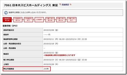 日本ホスピスホールディングス(7061)IPO野村證券