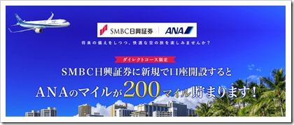 SMBC日興証券ANAマイル200