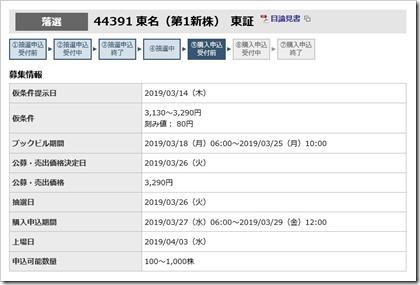 東名(4439)IPO落選