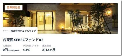 台東区XEBECファンド2Funds(ファンズ)