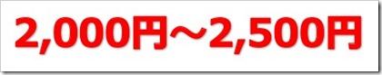 エードット(7063)IPO初値予想
