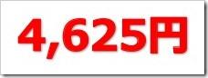 カオナビ(4435)IPO直前初値予想