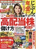 ダイヤモンド・ザイ(ZAi)(2019年4月号)
