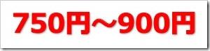 日本ホスピスホールディングス(7061)IPO初値予想