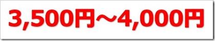 NATTY SWANKY(7674)IPO初値予想