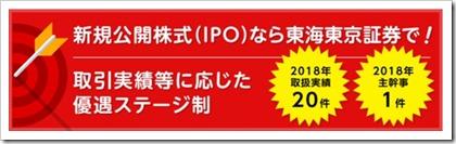 東海東京証券IPO主幹事2社