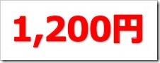 エヌ・シー・エヌ(7057)IPO直前初値予想