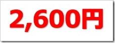 コプロ・ホールディングス(7059)IPO直前初値予想