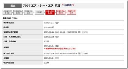 エヌ・シー・エヌ(7057)IPO落選