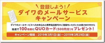 daiwamailcp2019.3.29