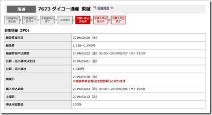 ダイコー通産(7673)IPO落選