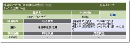 カオナビ(4435)IPO落選