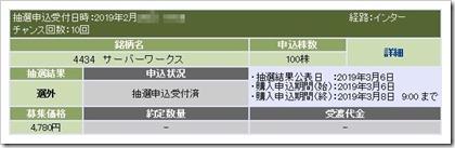 サーバーワークス(4434)IPO選外