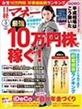 日経マネー(2019年5月号)