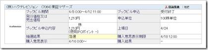 ハウテレビジョン(7064)IPO落選