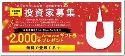ユニコーン2,000円分のAmazonギフト券