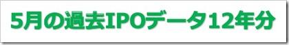 5月の過去IPOデータ12年分