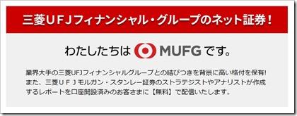 カブドットコム証券MUFG