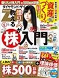 ダイヤモンド・ザイ(ZAi)(2019年5月号)
