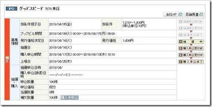 グッドスピード(7676)IPO補欠丸三