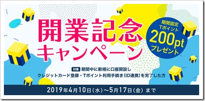 SBIネオモバイル証券(ネオモバ)開業記念キャンペーン