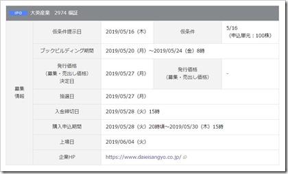 大英産業(2974)IPO岡三オンライン証券
