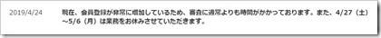 ユニコーン(Unicorn)4.24ニュース