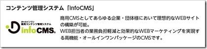 インフォネット(4444)IPOコンテンツ管理システムinfoCMS