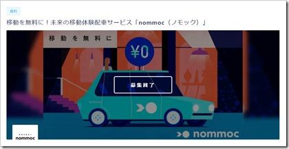 nommoc(ノモック)クラウドファンディング