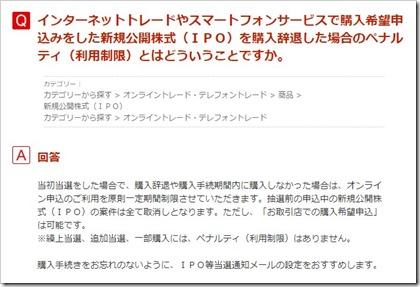 三菱UFJモルガン・スタンレー証券IPOキャンセルペナルティ