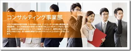ピアズ(7066)IPOコンサルティングサービス