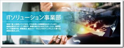ピアズ(7066)IPOITソリューションサービス