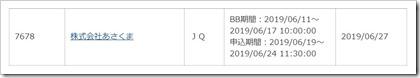あさくま(7678)IPOカブドットコム証券