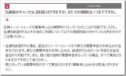 SMBC日興証券IPOキャンセルペナルティ