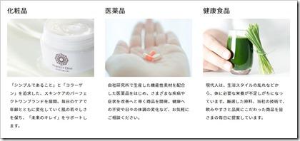 新日本製薬(4931)IPO商品ラインアップ