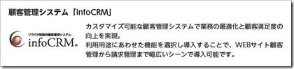 インフォネット(4444)IPO顧客管理システムinfoCRM