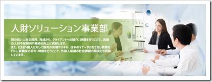 ピアズ(7066)IPO人材ソリューションサービス