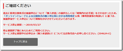 三菱UFJモルガン・スタンレー証券IPOキャンセル