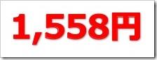 バルテス(4442)IPO直前初値予想