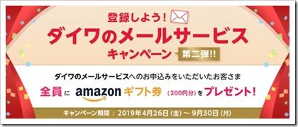 daiwamailcp2019.9.30