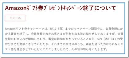 ユニコーンAmazonギフト券延長