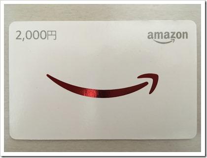 Amazonギフト券2,000円分