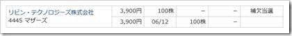リビン・テクノロジーズ(4445)IPO補欠当選マネックス証券