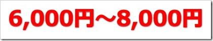 Link-U(4446)IPO初値予想