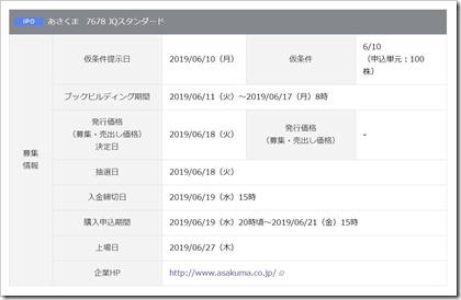 あさくま(7678)IPO岡三オンライン証券